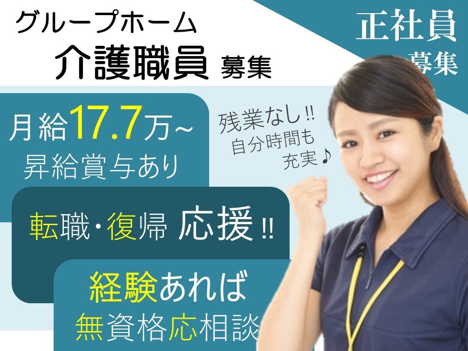 ブランク歓迎 月17.7万以上 昇給賞与ありのグループホーム 介護員 イメージ