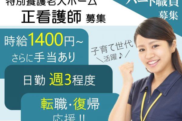 正規登用実績あり 子育てママ活躍 週3日程度の特養 正看護師 イメージ