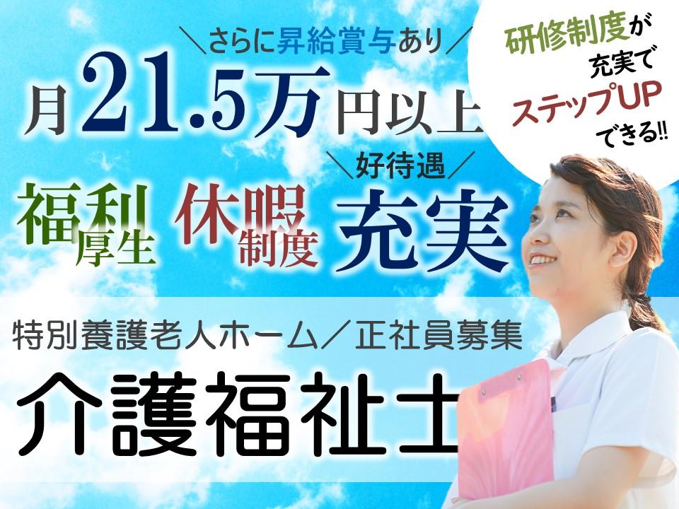 月21.5万以上 福利厚生充実でお休みが取りやすい特養 介護福祉士 イメージ