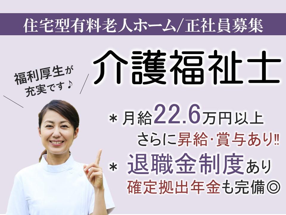 好待遇で月22.6万円以上 昇給賞与ありの有料老人ホーム 介護福祉士 イメージ