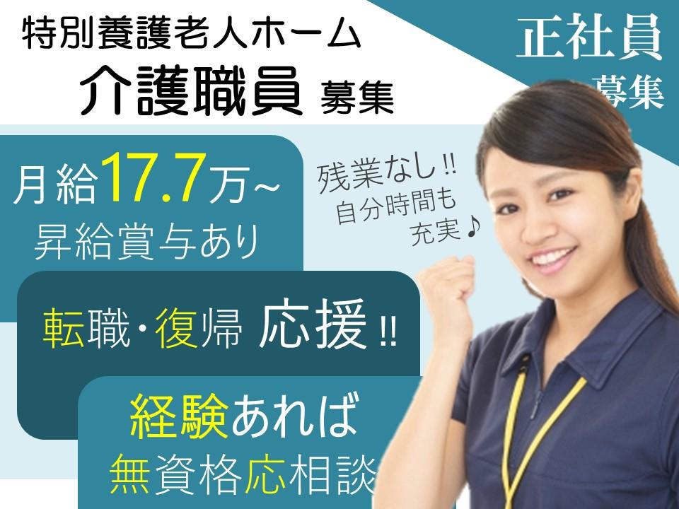 残業なしでプライベート充実 月17.7万以上 昇給賞与ありの特養 介護員 イメージ