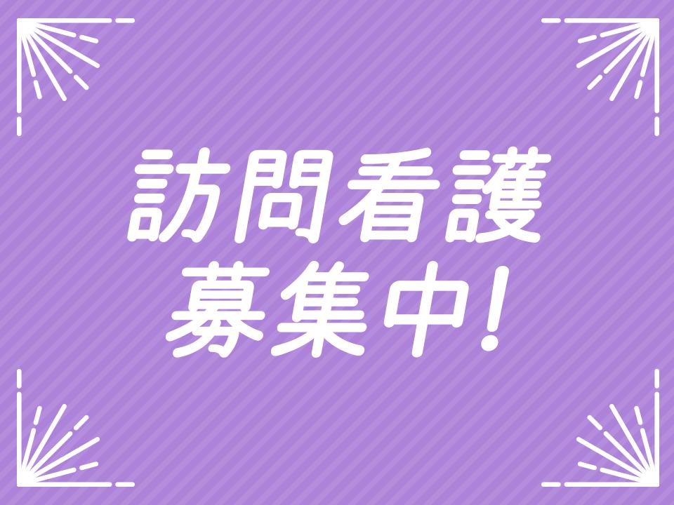 訪問看護【正看護師】募集!