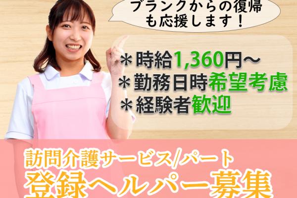 上田市古里 直行直帰OK 週3~の登録ヘルパー 初任者研修以上 イメージ