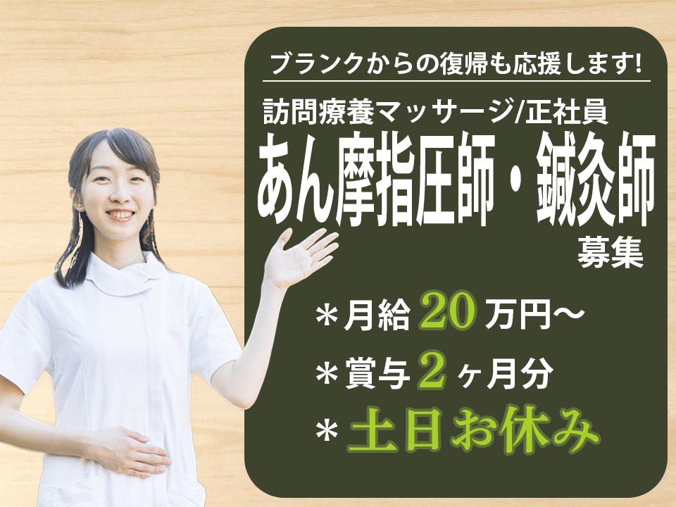上田市住吉|訪問療養マッサージ あん摩マッサージ師・きゅう師 イメージ