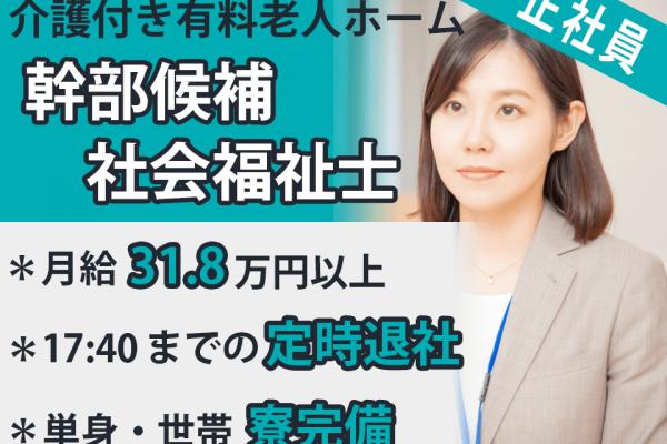 幹部候補 月31.8万以上 寮・社宅ありの有料老人ホーム 相談員(社会福祉士) イメージ