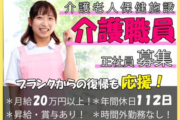 上田市保野|好待遇の老健 介護福祉士 イメージ