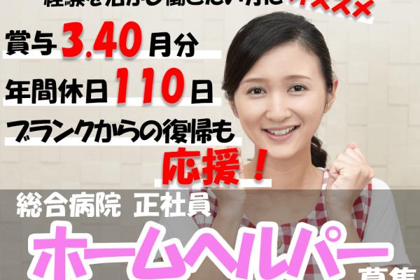 松本市村井町西 | 総合病院 ホームヘルパー 介護福祉士 イメージ