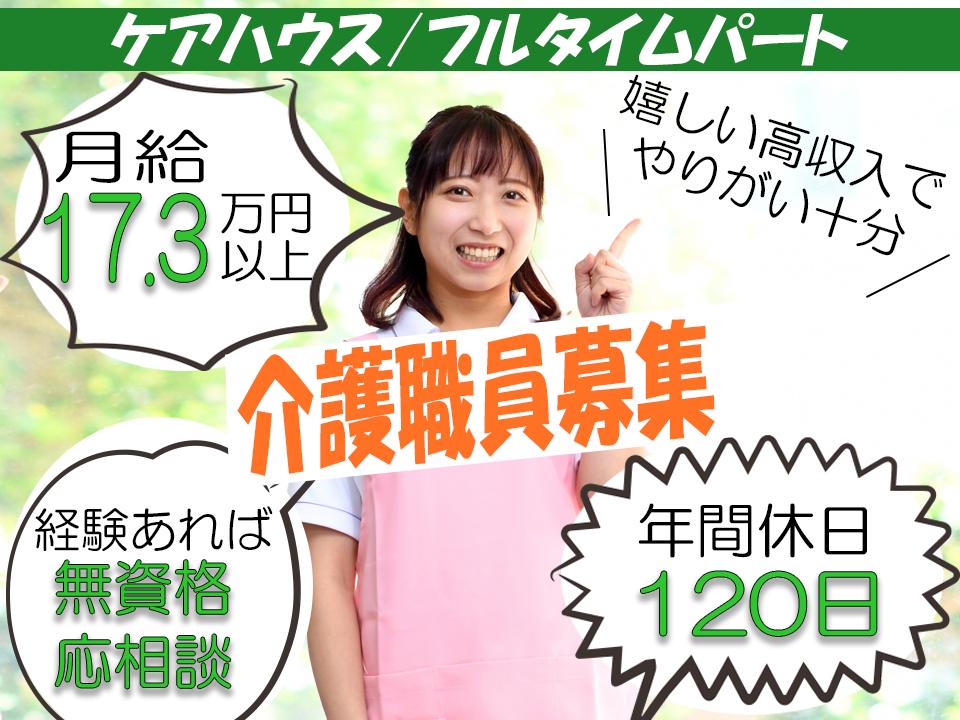 松本市南松本 | ケアハウス 介護士 喀痰吸引研修修了者 イメージ