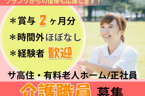 上田市古里|夜勤なしOKの地域密着型特定施設 初任者研修以上 介護福祉士 イメージ