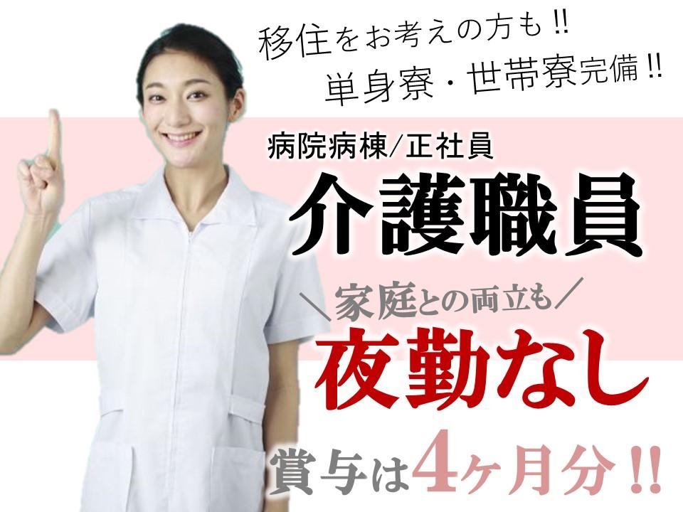 社宅完備で夜勤なし 月16万以上の病院(病棟介護) 初任者研修以上 イメージ