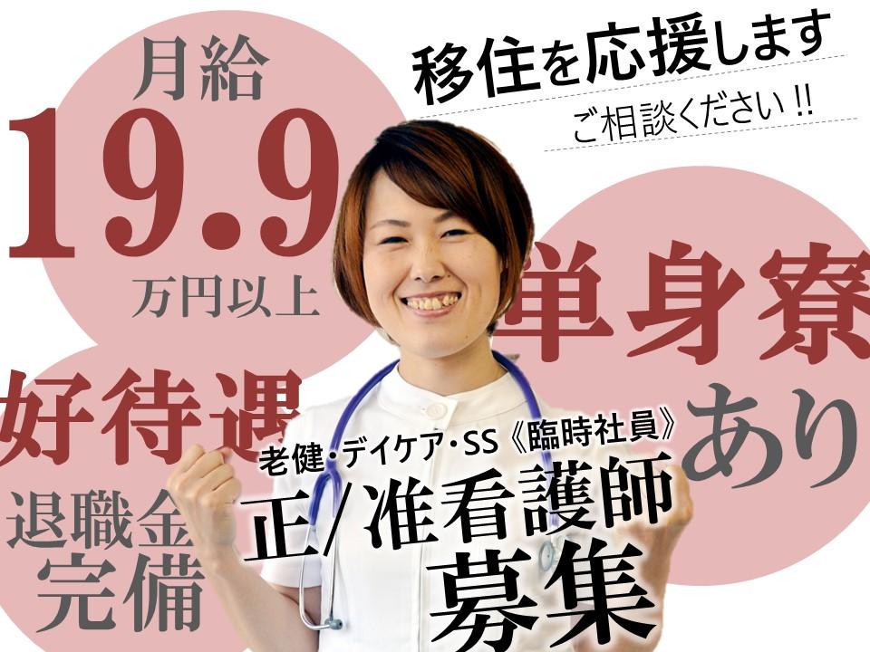 単身寮完備で移住応援 月19.9万以上で昇給賞与ありの福祉施設 正准看護師 イメージ