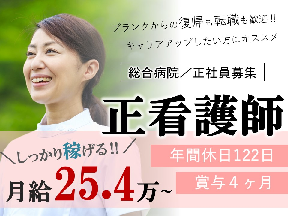 好待遇 月25.4万以上 賞与4ヶ月 年間休日122日の病院病棟 正看護師 イメージ