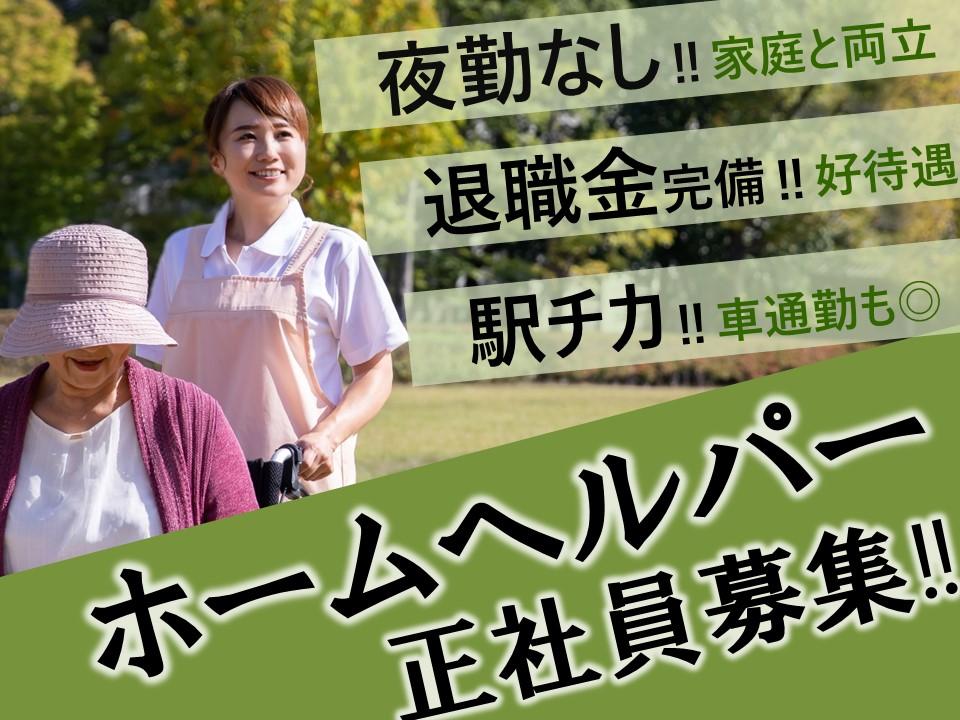 夜勤なしで退職金完備 長野駅徒歩圏内のホームヘルパー 初任者研修以上 イメージ