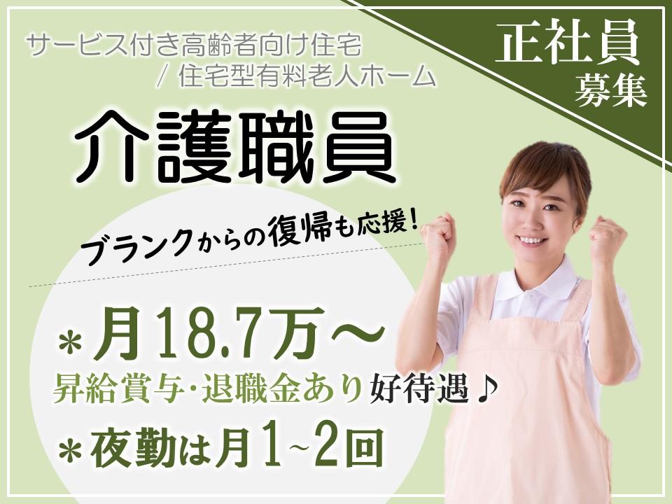 長野市高田 | サ高住・住宅型有料老人ホーム 初任者研修以上 イメージ
