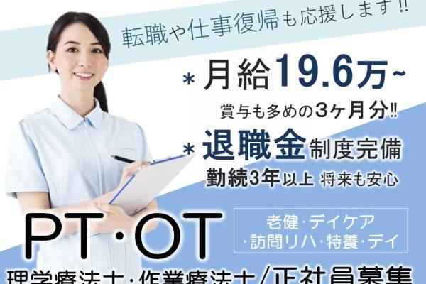 須坂市仁礼│高齢者福祉施設 PT OT 理学療法士 作業療法士 イメージ