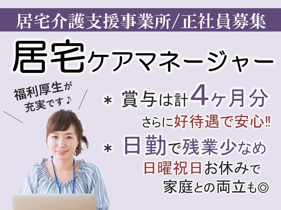 日勤で月18万以上 昇給賞与ありの居宅ケアマネージャー(介護支援専門員) イメージ