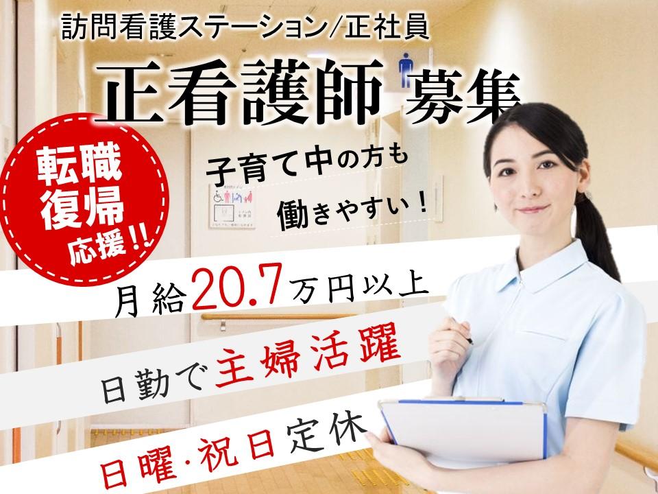日勤のみ月20.7万以上 福利厚生が充実で日曜祝日定休の訪問看護 正看護師 イメージ