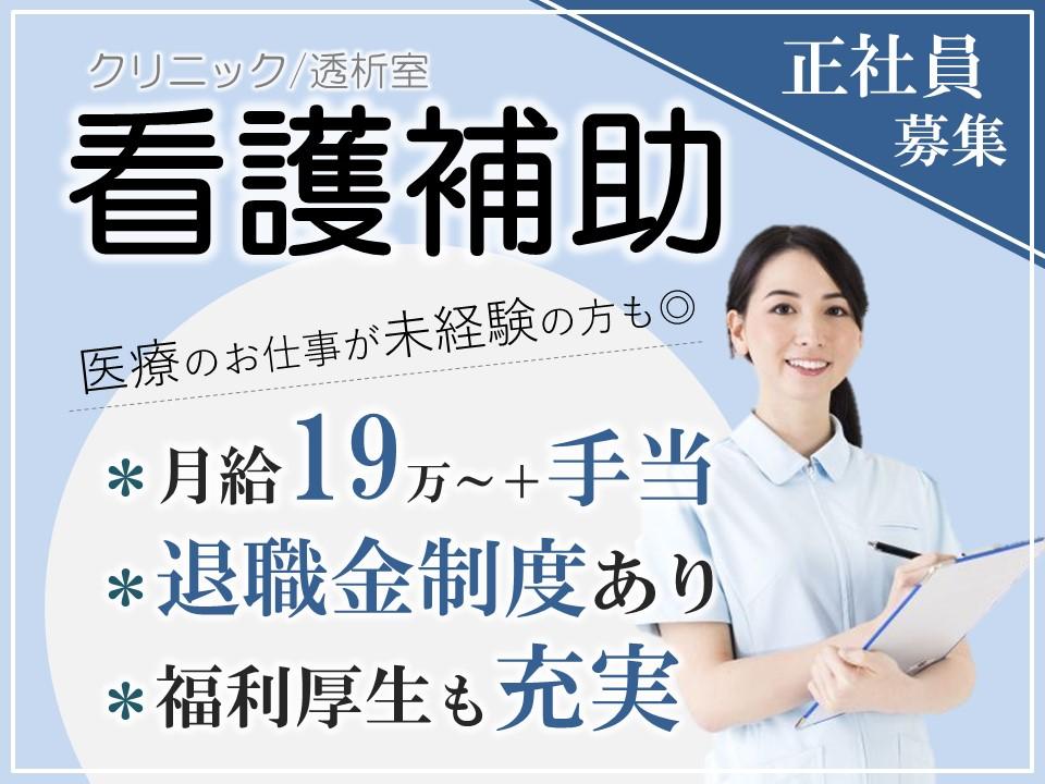 日勤で残業なし 月19万以上 日曜休み 充実の福利厚生のクリニック 看護助手 イメージ