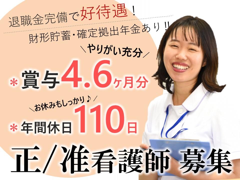 週休二日制で年3回の賞与 月16万以上+夜勤手当 福利厚生が充実の病院 正准看護師 イメージ