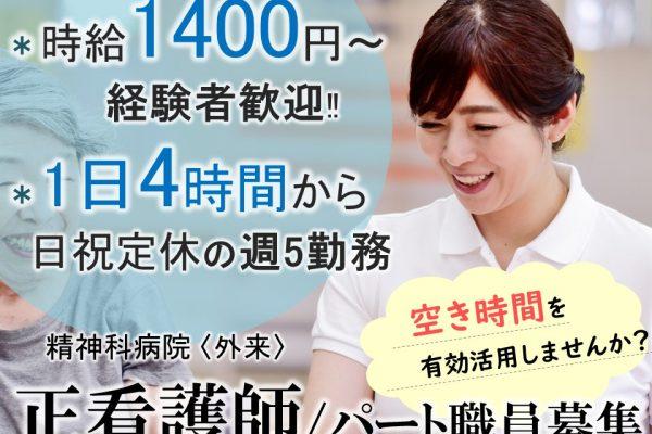 松本市寿北 | 精神科病院(外来) 正看護師 イメージ