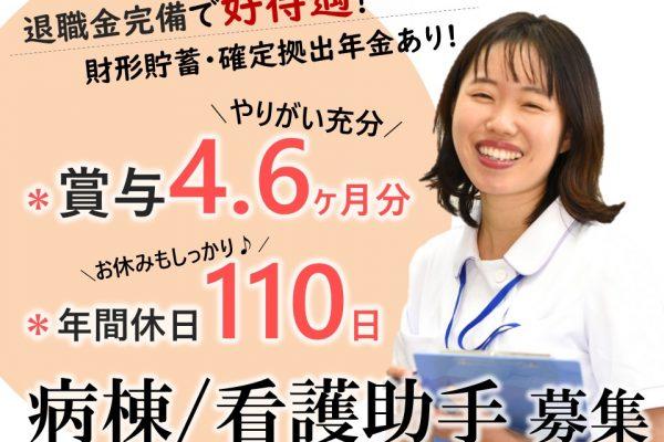 松本市村井町西 | 経験あれば無資格OK 精神科病院 看護補助 イメージ