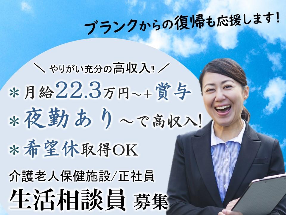 年間休日115日で月22.3万以上 退職金完備で好待遇の老健 生活相談員(ケアマネ資格) イメージ
