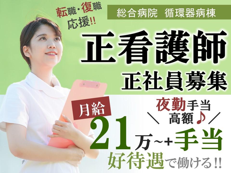 長野市西鶴賀町 好待遇で月21.1万以上+夜勤手当の循環器病棟 正看護師 イメージ