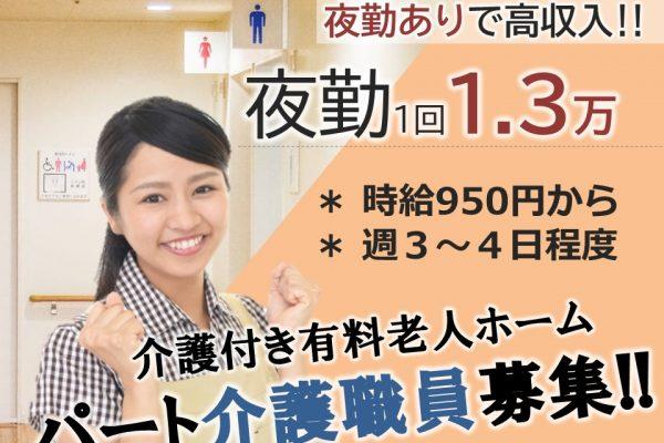 短期OK 未経験OK 週3~4日 夜勤1回1.3万 夜勤なし可の有料老人ホーム 初任者研修以上 イメージ