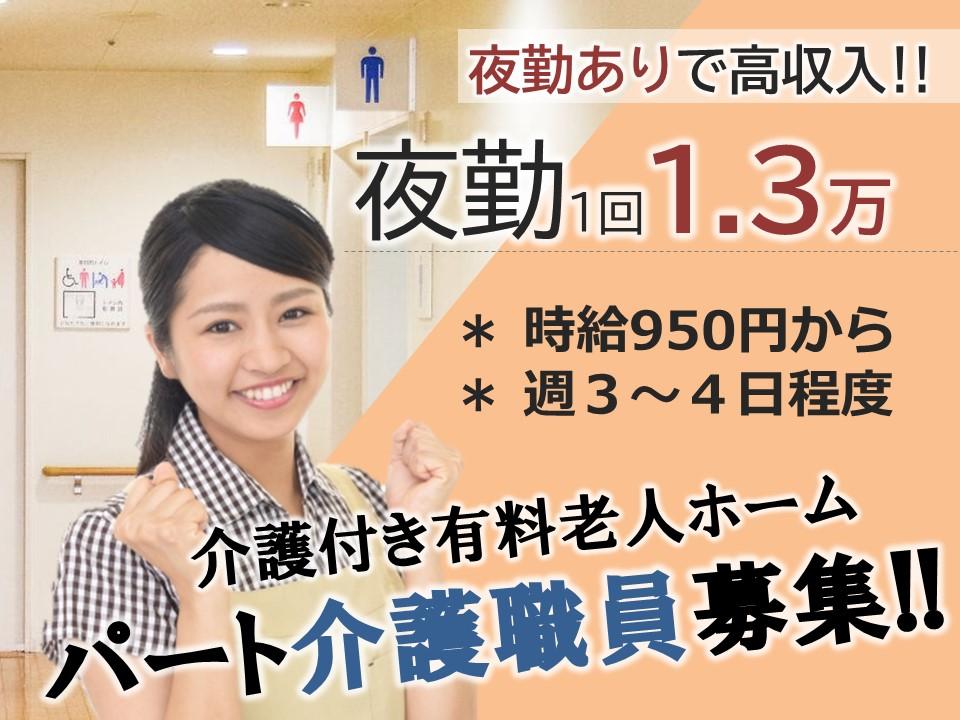 長野市豊野町|住宅型有料老人ホーム 初任者研修以上 イメージ