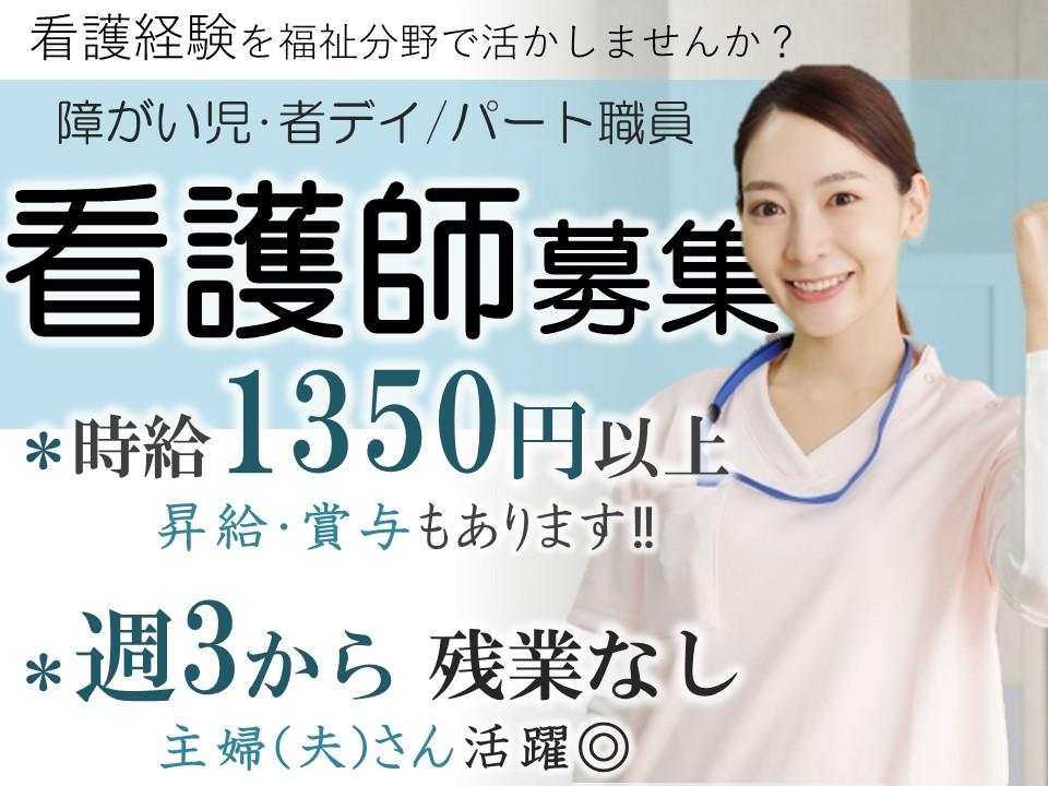 日曜定休で週3日~5日勤務 高時給で残業なしの障がい者デイサービス 正准看護師 イメージ