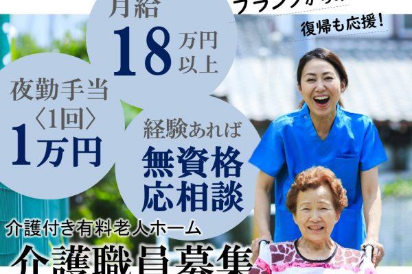 資格取得支援あり 経験者歓迎 月18万以上+夜勤手当 月9日休みの有料老人ホーム 介護士 イメージ