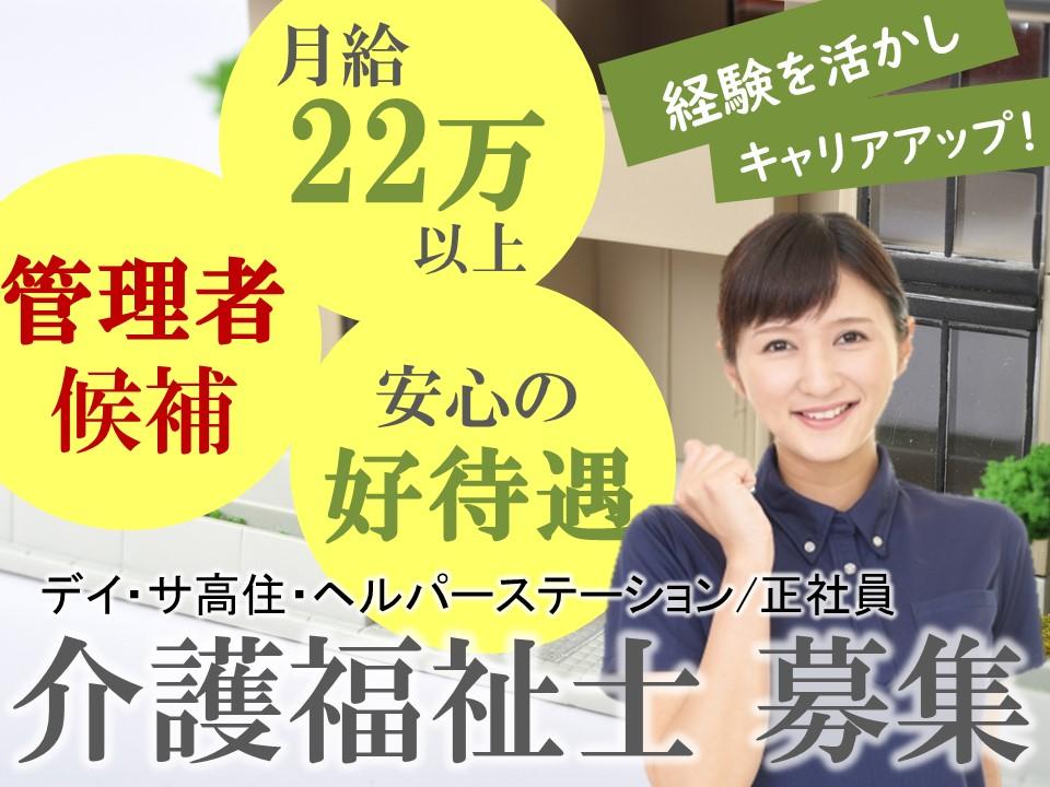 佐久市長土呂|サ高住・デイ 管理者候補 介護福祉士 イメージ