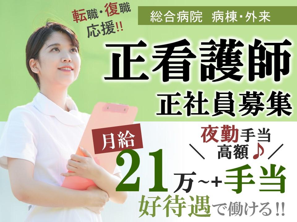 長野市西鶴賀 | 総合病院(病棟・外来) 正看護師 イメージ