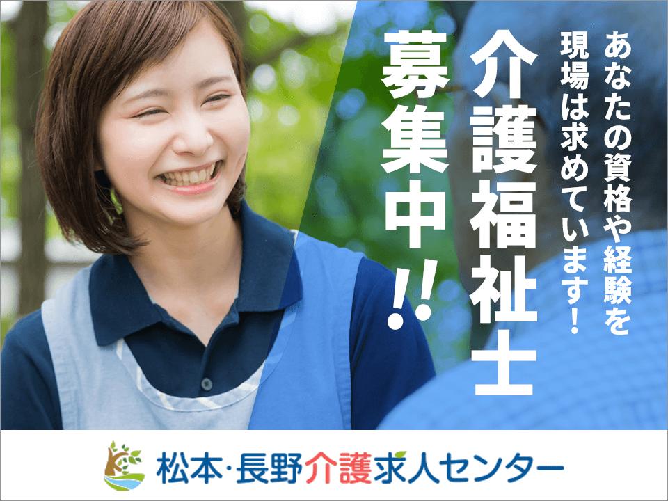 【介護福祉士募集】