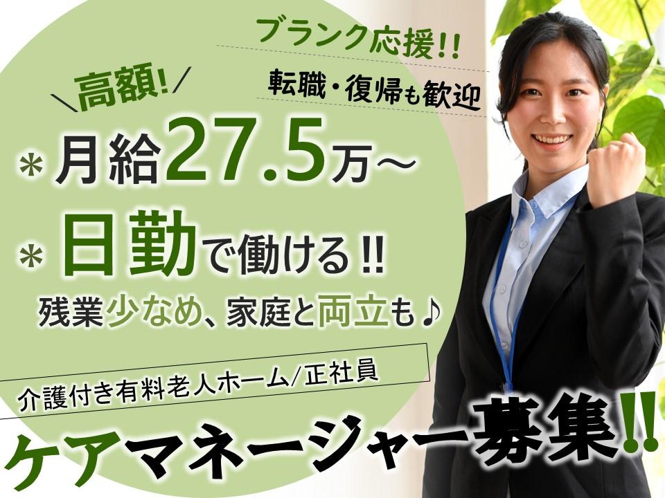 長野市篠ノ井│有料老人ホーム 施設ケアマネ(介護支援専門員) イメージ
