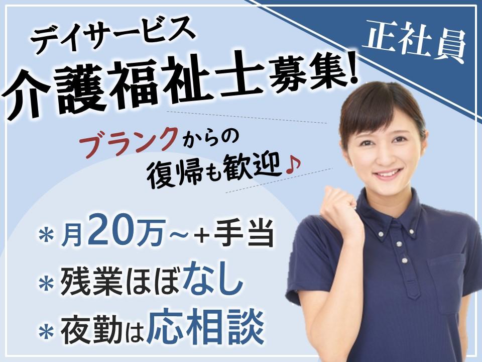 上田市大屋|デイサービス 介護福祉士 イメージ
