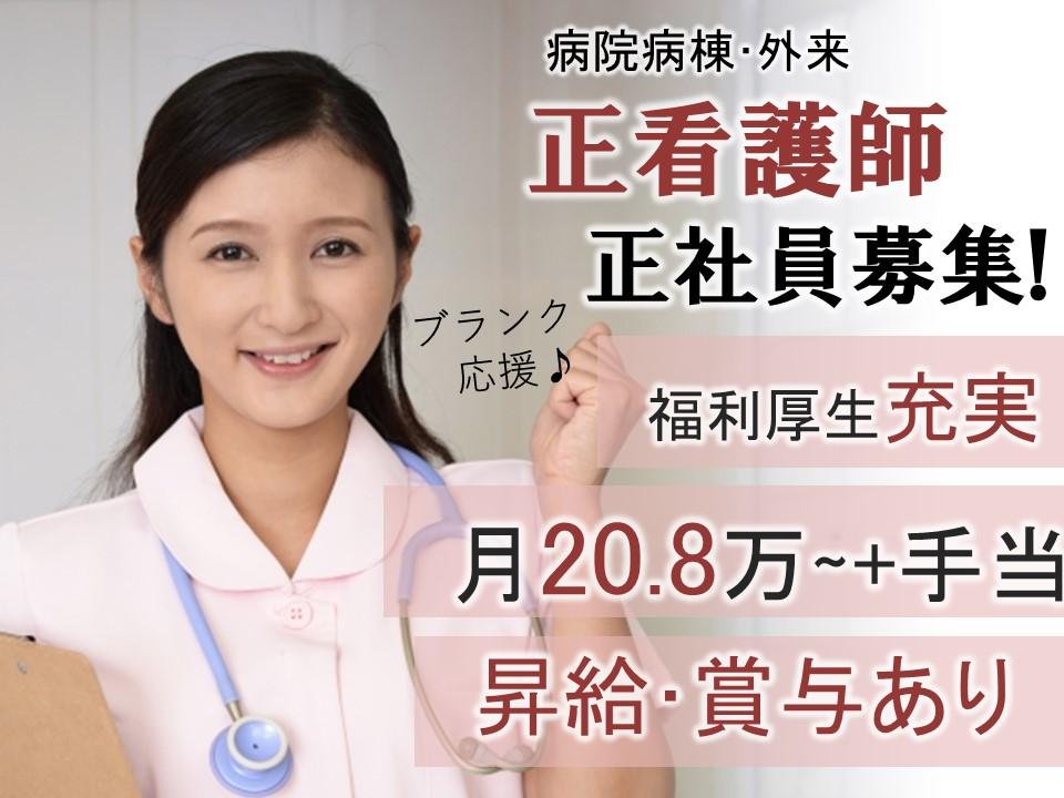 ブランク歓迎 月20.8万以上+手当充実 年間休日115日の病院 外来 病棟 正看護師 イメージ