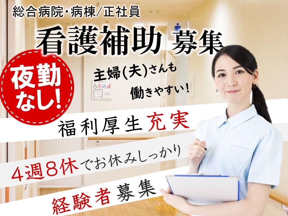 松本市中央   総合病院 看護アシスタント イメージ