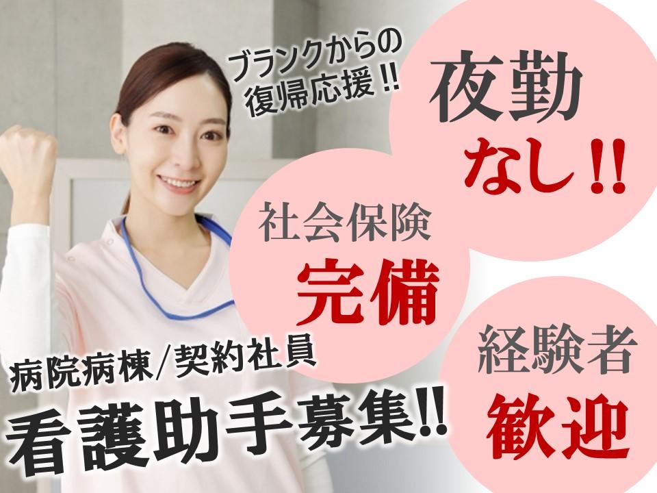 松本市野溝 | 病院病棟 看護助手 イメージ