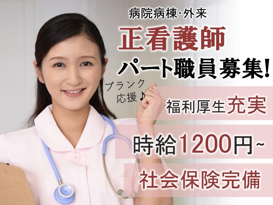 日勤 残業なし週5日程度で日祝休み 働き方応相談 好待遇の病院 正看護師 イメージ