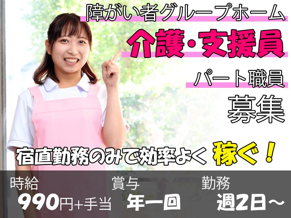 松本市島内   夜間宿直のみ 障がい者グループホーム 支援員 イメージ