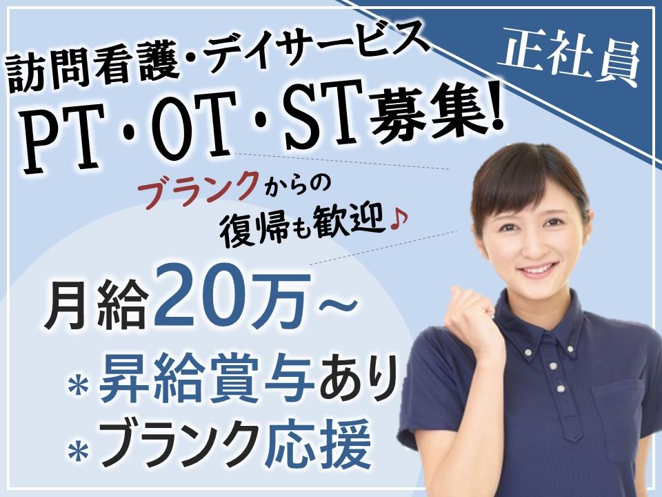 上田市大屋 訪問リハビリ PT OT ST 理学 作業療法士 言語聴覚士 イメージ