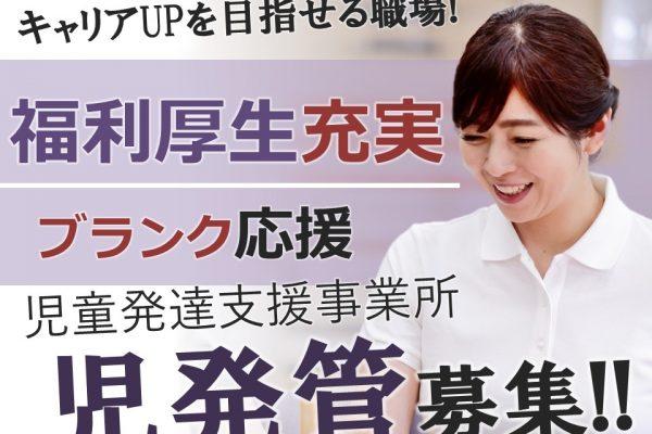 長野市東和田 | 児童発達支援管理責任者 社会福祉士 介護福祉士 保育士 イメージ