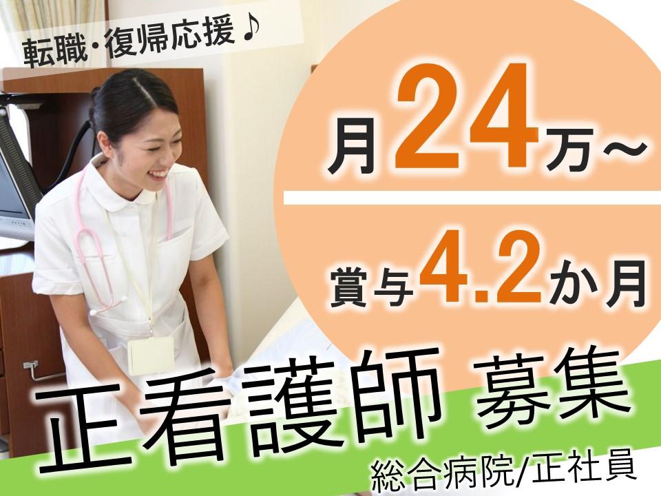 研修制度あり 月24万以上 福利厚生が充実で好待遇の病院 正看護師 イメージ