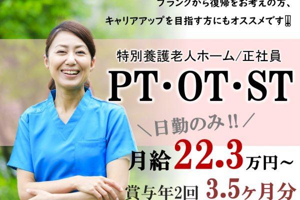 長野市豊野│特養 PT OT ST 理学療法士 作業療法士 言語聴覚士 イメージ