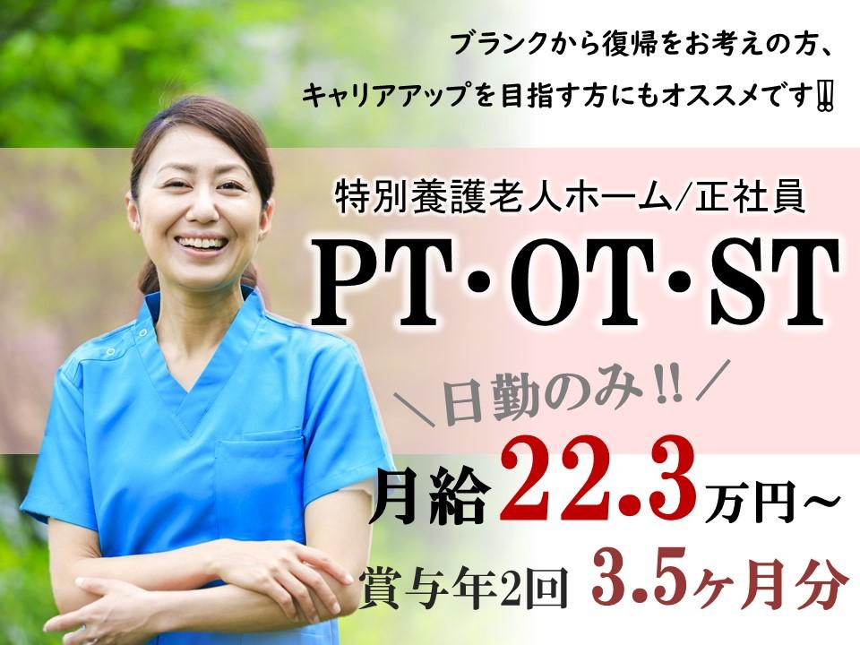 月22.3万以上 年間休122日で残業少なめの特養 PT OT ST 理学療法士 作業療法士 言語聴覚士 イメージ