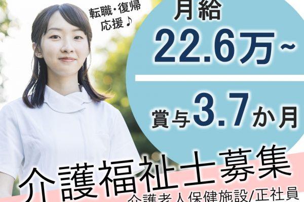 賞与昇給あり 月9休みで年間休113日 月22.6万以上の老健 介護福祉士 イメージ