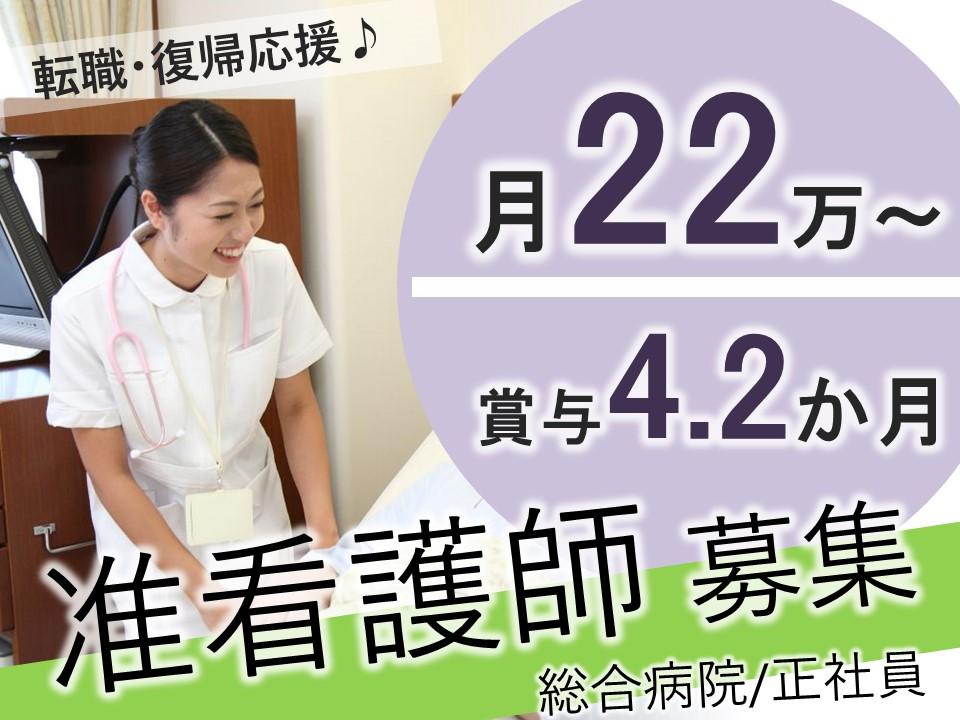 ブランク歓迎 研修制度あり 月22.1万万以上で好待遇の病院 准看護師 イメージ