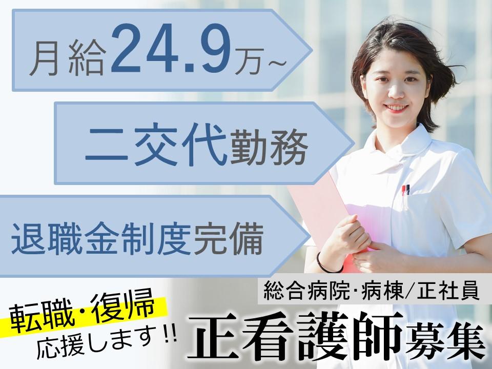 長野市三輪 | 月24.9万以上の病院(病棟) 正看護師 イメージ
