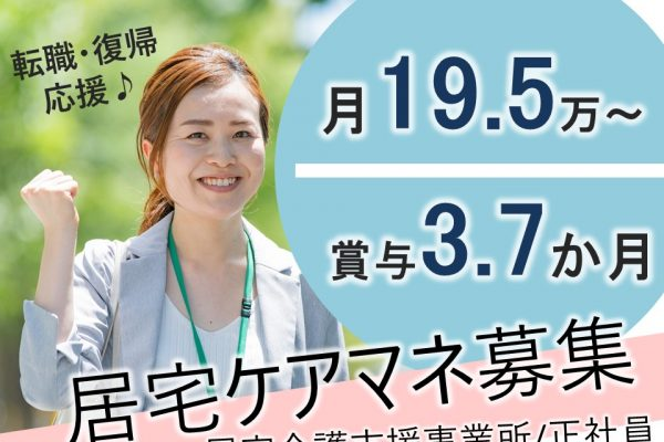 経験者優遇 年間休113日で月19.5万以上の居宅ケアマネ(介護支援専門員) イメージ